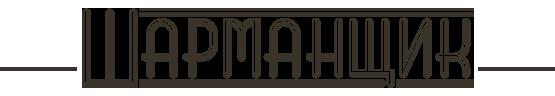 Шарманщики и шарманки - инфо-портал